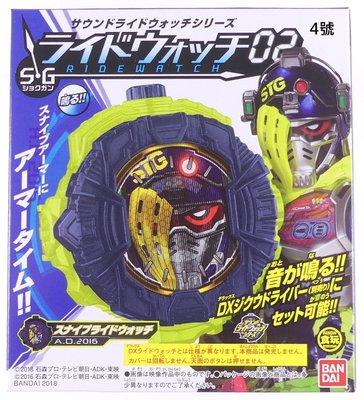 ☆星息xSS☆BANDAI 假面騎士 日版食玩 時王 ZI-O SG系列 錶頭 發聲 語音變身器02 單售:4號