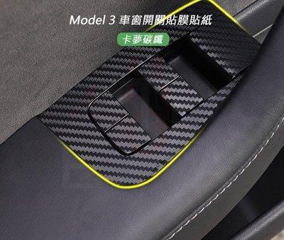 特斯拉 Tesla Model 3 車窗開關碳纖貼膜貼紙 內裝卡夢貼紙 M3