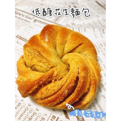 《低醣台式花生麵包》無糖無麵粉 四入