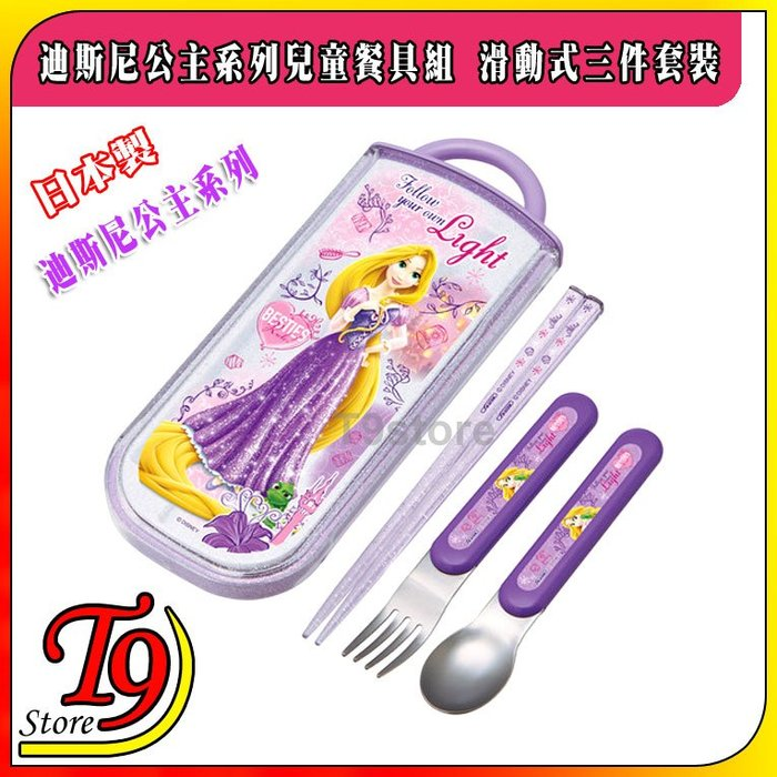 【T9store】日本製 Disney (迪斯尼) 公主系列兒童餐具組 滑動式三件套裝