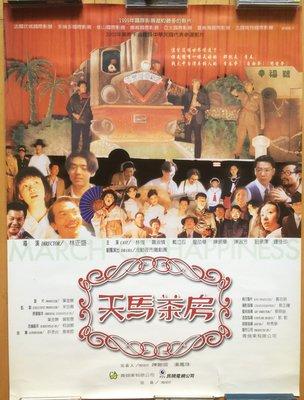 天馬茶房 (The March of Happine) - 林正盛導演、林強主演 - 台灣原版電影海報 (2000年)