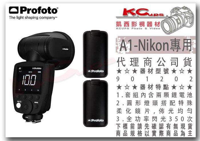 凱西影視器材【 Profoto 901202 A1 閃光燈 for nikon 含 兩顆 電池 】 機頂閃 鋰電池 V1