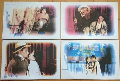 花月假期 (台灣: 電線桿有鬼) - 吳奇隆、楊采妮 - 香港原版電影劇照 (1995年)