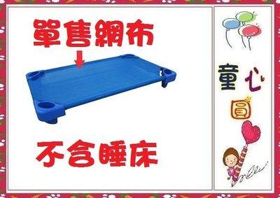 兒童衛生睡床專用網布~132*58公分◎童心玩具1館◎