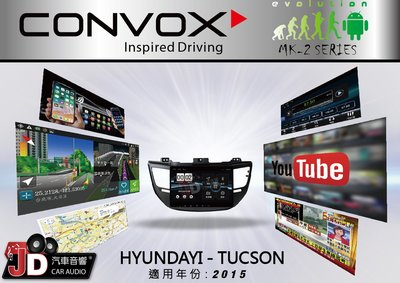 【JD汽車音響】CONVOX HYUNDAYI TUCSON 2015 9吋專車專用主機。雙向智慧手機連接/IPS液晶