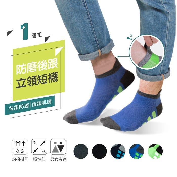 299免運 / 台灣製 / 短襪/防磨/立領短襪/踝襪/後腳/女襪/男襪/腳踝襪【FAV】【AMG993】