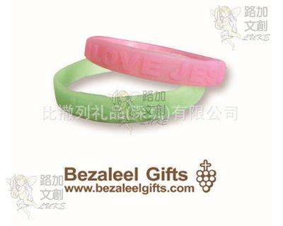 【太19:14】兒童無毒矽膠手環 對裝一套 JESUS LOVES ME & I LOVE JESUS 售價十一奉獻公益