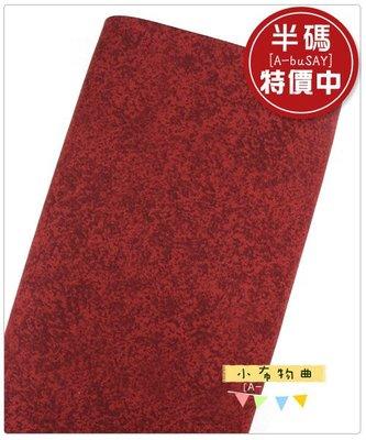 【小布物曲】日本厚棉布- 雙面岩紋酒袋布/半碼 多色‧DIY/家飾布