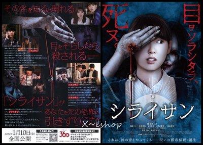 X~日本映畫-[怨鈴]飯豐萬理江.染谷將太.忍成修吾-日本電影宣傳小海報2020