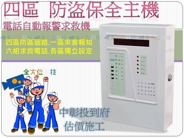 【全方位科技】防盜保全主機 四區雙語音電話自動報警求救機 自動撥號機 電話四區 來客報知