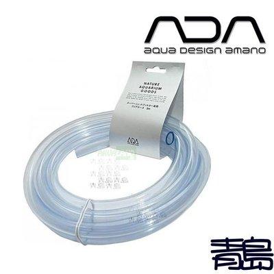 。。。青島水族。。。105-302日本ADA----玻璃進出水口專用軟管(透明)==9/12mm