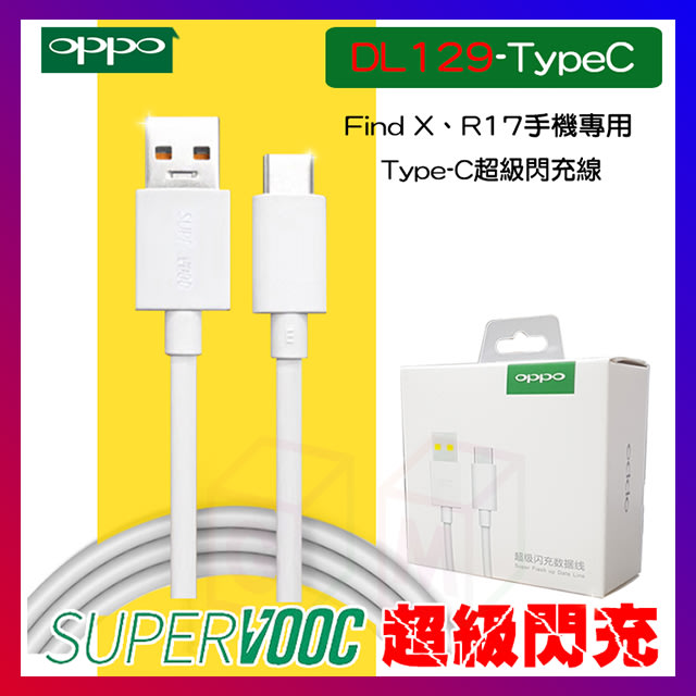 OPPO DL129 TypeC 黃色超級閃充原廠傳輸充電線 適用Find X/R17 Pro原廠傳輸線 傳輸線