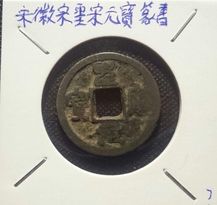 宋徽宗(西元1101~)聖宋元寶銅錢一枚