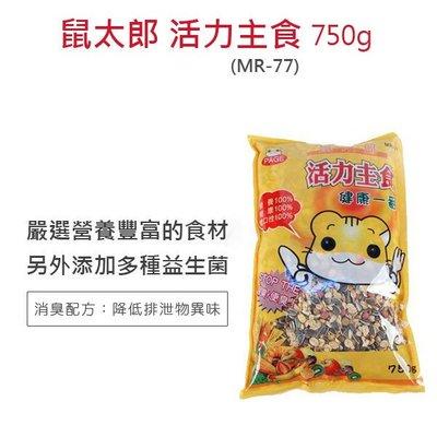 ☆PAGE 鼠太郎 活力主食750g MR-77 特殊消臭配方 減少排泄異味 (80620068