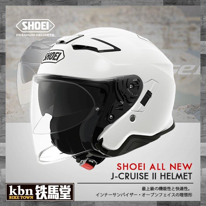 ☆KBN☆鐵馬堂 SHOEI J-Cruise II 2代 內墨片 內鏡片 藍芽 通風 透氣 半罩 3/4罩 白