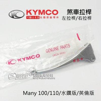 YC騎士生活_KYMCO光陽原廠 右拉桿 左拉桿 MANY 100/110 剎車 手把 煞車 把手 水鑽 英倫 LEA2