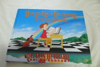 【彩虹小館P6】中英文童書~HOW TO USE A DICTIONARY 如何使用字典 兒童用圖畫書 (中英對照)