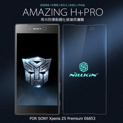 -庫米-NILLKIN SONY Xperia Z5 Premium Amazing H+PRO 鋼化玻璃貼