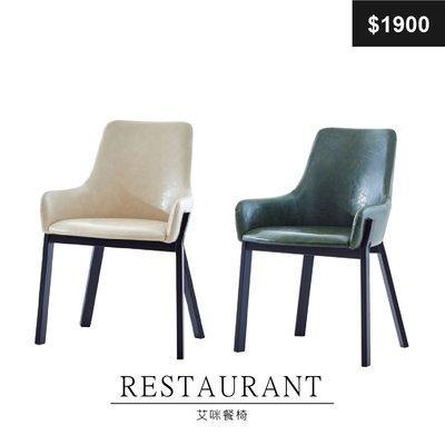 【祐成傢俱】A-7306  艾咪餐椅