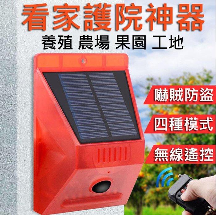 【台灣發貨】太陽能報警器防賊防盜人體感應紅外聲光戶外防水無線充電警報燈