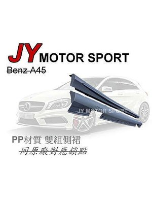 JY MOTOR 車身套件 BENZ W176 A180 A250 A45 AMG 空力套件 前保桿+後保桿+側裙全套件