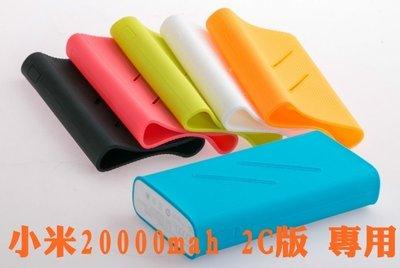 全新 小米行動電源 20000mah 2C 版 保護套 矽膠保護套 專用 六色 iphone 三星 HTC 20000 台中市