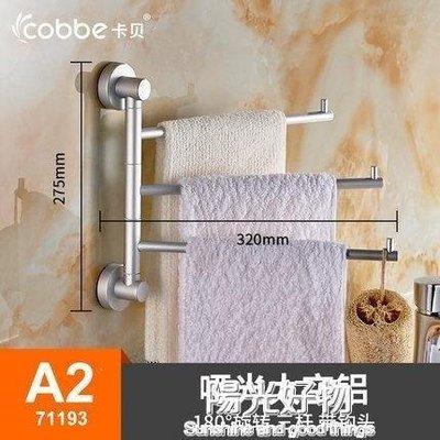 麥麥部落 毛巾架旋轉多桿毛巾掛太空鋁浴室掛件掛架洗MB9D8