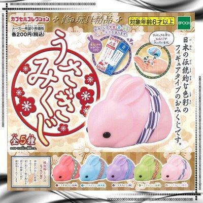✤ 修a玩具精品 ✤ ☾日本扭蛋☽ 緣起兔子御神籤 全5款 一起來祈福平平安安