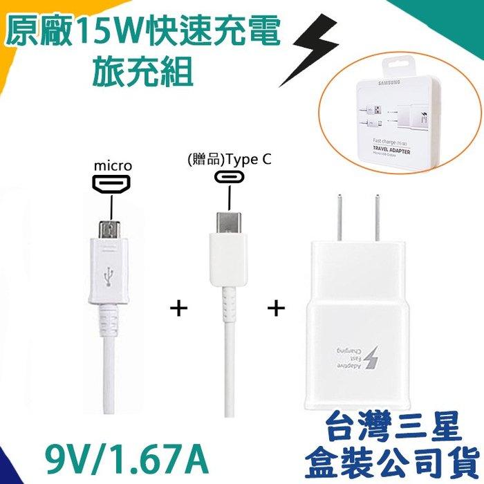 【盒裝公司貨】三星原廠快速充電組(旅充頭+Micro) 送TYPE-C傳輸線 9V/15W,NOTE4 A8 NOTE5