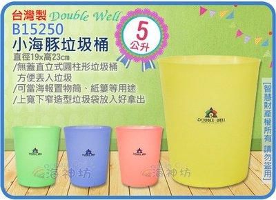 =海神坊=台灣製 B15250 小海豚垃圾桶 圓形紙林 塑膠桶 資源回收桶 雜物桶 置物桶 5L 120入3500元免運