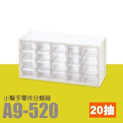 【樹德收納系列】小幫手零件分類箱 A9-520 ( 零件箱/鑰匙箱/收納/文具箱)