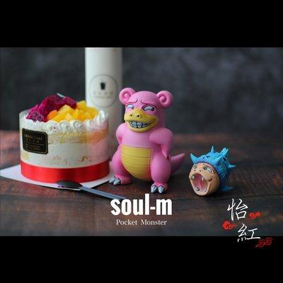 【怡紅】SOUL-M 猥瑣天團 呆呆獸 尖刺海螺 神奇寶貝GK限量雕像