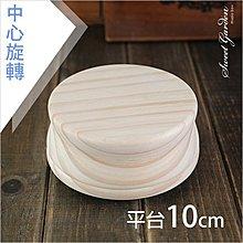 音樂青蛙Sweet Garden, 10cm古典木製音樂平台 DIY素胚原木圓形旋轉音樂盒底座(可選曲) 可木器彩繪