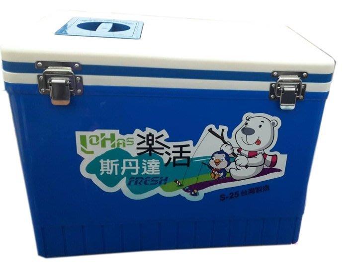 【阿LIN】25AAAA S25 斯丹達樂活冰箱 收納 保冰 釣魚 小冰箱 露營 烤肉 登山