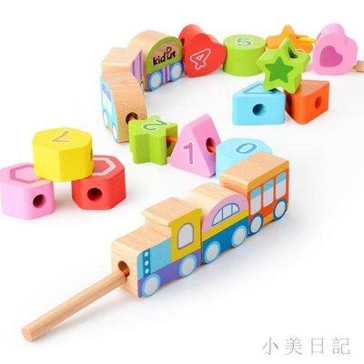 兒童玩具益智穿珠子線繩積木玩具1-2周歲男孩3女寶寶智力幼兒 js13444』