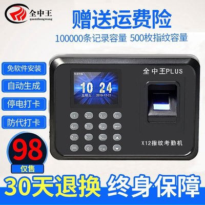 〖起點數碼〗全中王plusX12指紋考勤打卡機一體機上下班員工指紋識別儀簽到打卡器