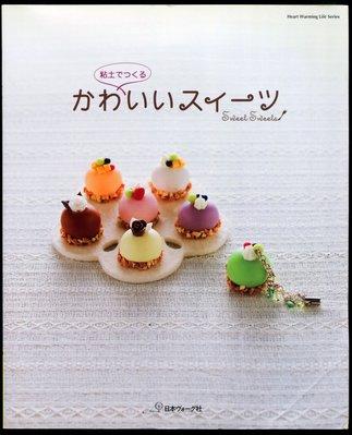 紅蘿蔔工作坊/黏土~粘土でつくるかわいいスイーツ(日文書)9F