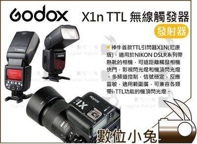 數位小兔【Godox 神牛 X1N TTL 發射器】無線 閃燈 引閃器 X1 Nikon X1TX-N AD360II