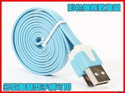 【優良賣家】F-036-1 Micro USB數據線(1米) 扁平資料線 安卓充電線 手機資料線 彩色麵條數據線 V8充電線 三星HTCSONY小米