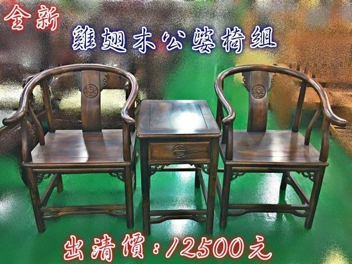仿古家具【宏品二手家具】P790*全新原木明式雞翅木公婆椅*實木洽談桌椅休閒會議桌椅泡茶桌椅 書桌椅 辦公桌椅 會議桌椅