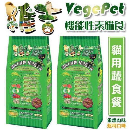 【🐱🐶培菓寵物48H出貨🐰🐹】維吉機能素貓食1.8KG(素燻肉/起司) 特價370元(自取不打折)(蝦)