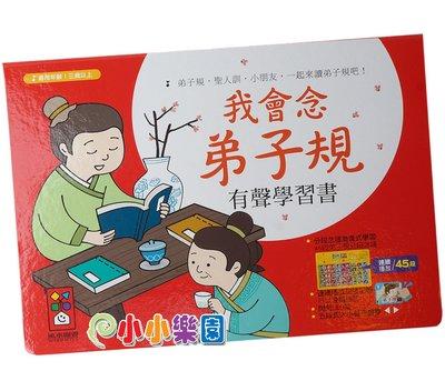 *小小樂園* 風車圖書 我會念弟子規有聲學習書,分段念謠漸進式學習,奠定語文基礎