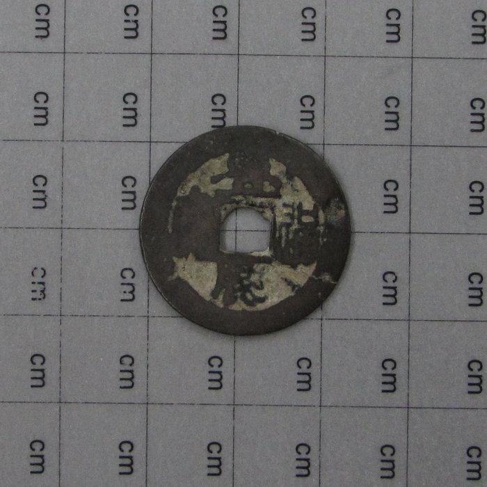 a1089,安南,景興通寶,小平篆書,重約 2.9克。
