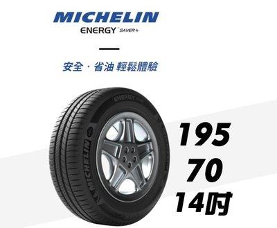 CS車宮車業 ENERGY SAVER+ 195/70/14 MICHELIN 米其林 米其林輪胎 輪胎 14吋