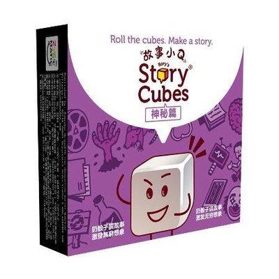 【陽光桌遊】 故事小Q 神秘篇 Story cubes Mystery (故事骰 Story Cube)