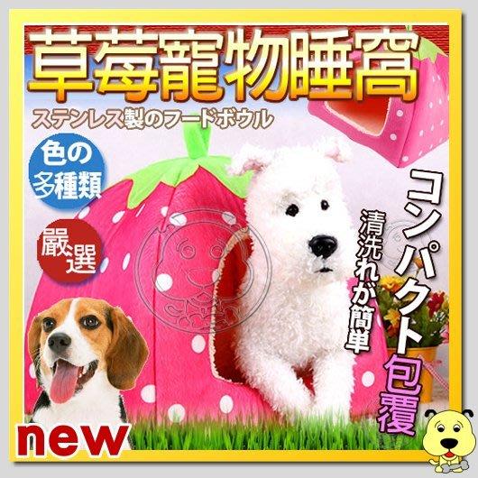 【幸福培菓寵物】DYY》卡哇伊草莓造型寵物窩屋S號 (附有軟墊)號批發價:149元