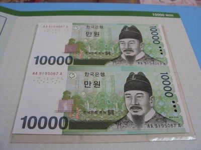 [駿宜]韓國   10000元     連體鈔   4連體   帶冊子