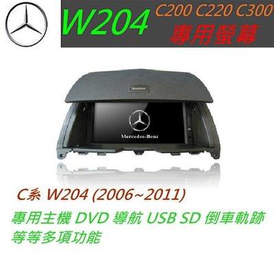 賓士 W204 音響 C200 C220 C203 C300 音響 導航 專用機 觸控螢幕 DVD音響 汽車音響 USB