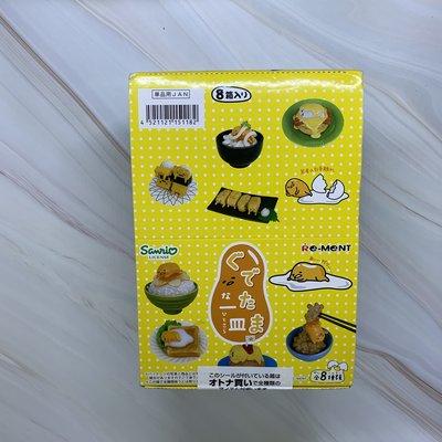絕版 全套8款-蛋黃哥Gudetama 盒裝食玩 盒蛋 全新未開封
