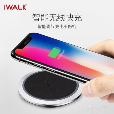 iWALK蘋果8專用iphonex無線充電器8plus三星s7s8通用無線充電底座